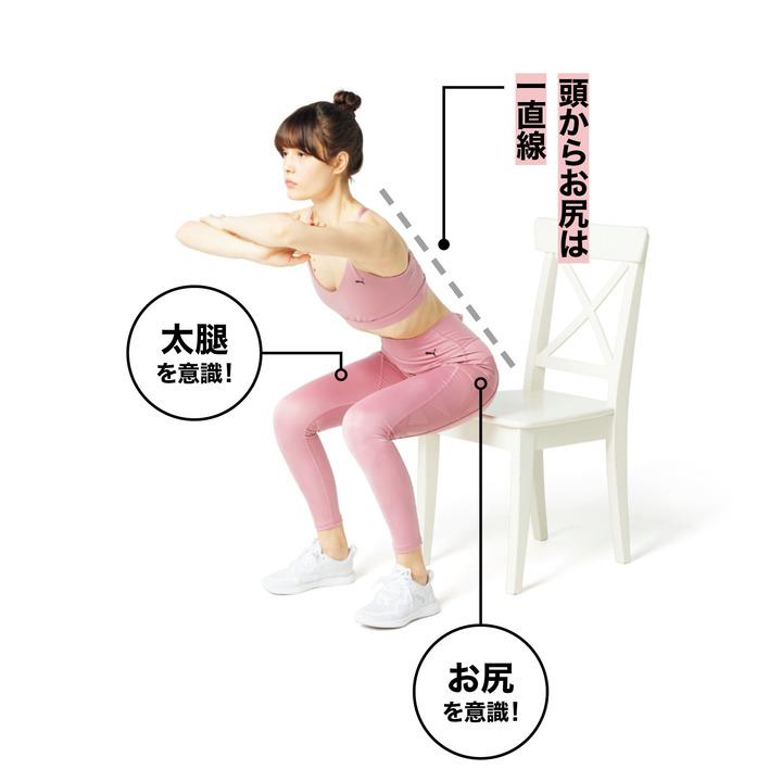 椅子スクワット ②